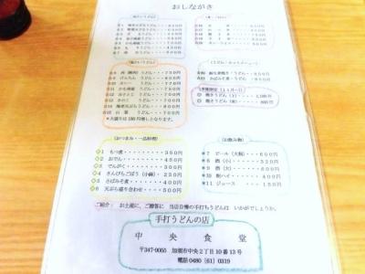 中央食堂 (6)