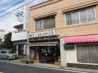 福田屋 (2)