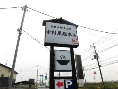 中村屋総本山