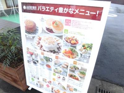 高倉町珈琲 (2)