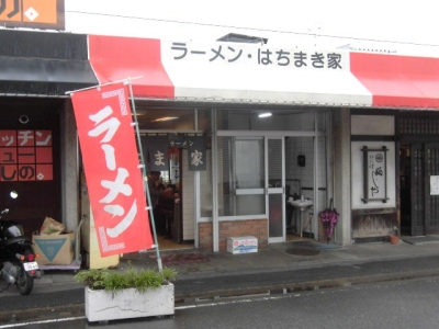 はちまき家 (2)
