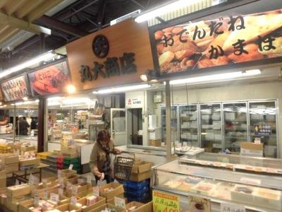 丸大商店 (2)
