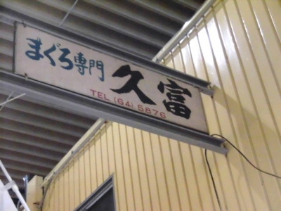 久富 (3)