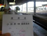 DSC02961小田原からロマンスカー(特急券)
