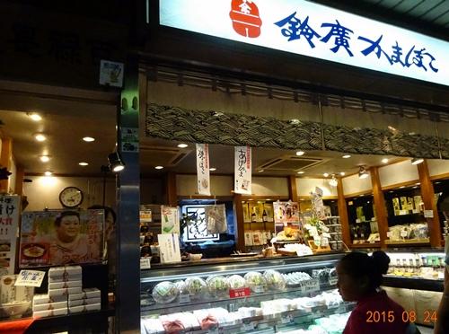 DSC02991鈴廣かまぼこ店