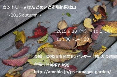 カントリー★はんどめいど市場in東松山2015
