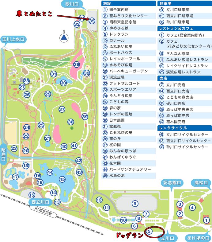 昭和記念公園facility_map