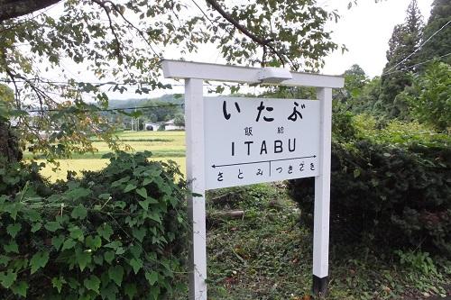itabu1 (9)