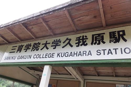 kugahara (7)
