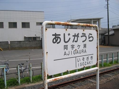 ajigaura20.jpg