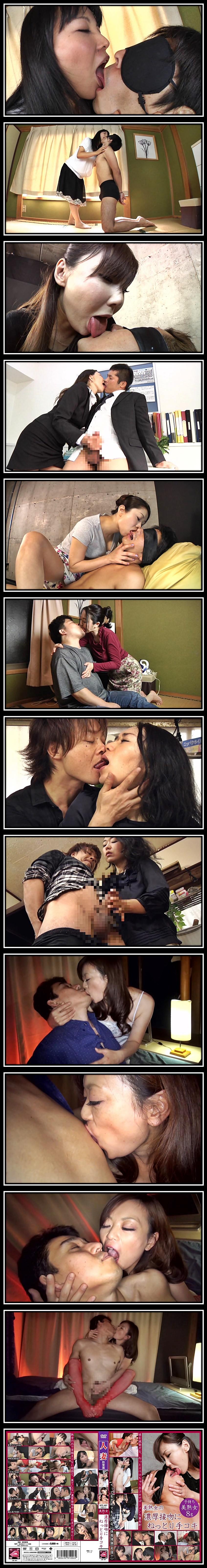 美熟女ねっとり接吻13選