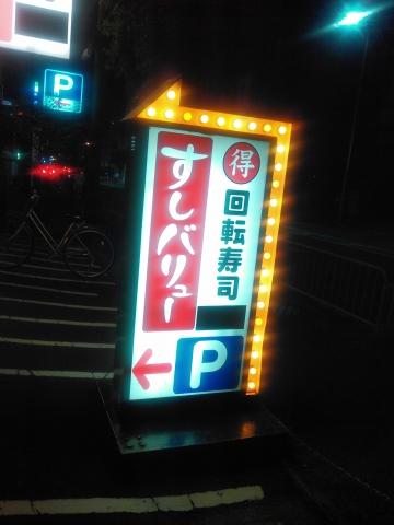 すしバリュー201507 (1)