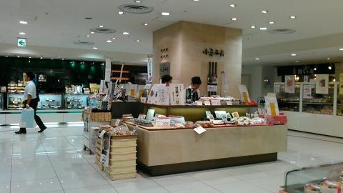 小豆工房 京阪シティモール店 (2)