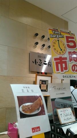 小豆工房 京阪シティモール店 (8)