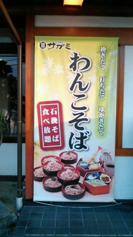 サガミ 法隆寺 そば食べ放題 201508 (2)