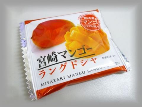 宮崎マンゴーヨーグルトゼリー&ランドグシャ (4)