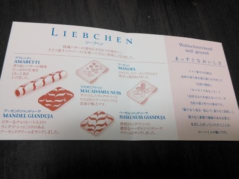 ユーハイム リープヘン(焼き菓子詰め合わせ) (4)