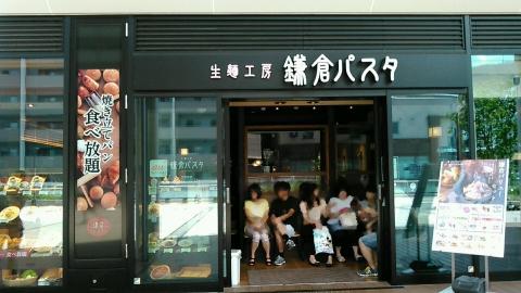 鎌倉パスタ ベルテラスいこま店 (2)
