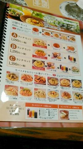 鎌倉パスタ ベルテラスいこま店 (7)