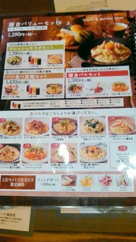 鎌倉パスタ ベルテラスいこま店 (6)