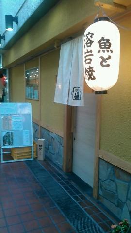温(生駒駅前居酒屋) (2)