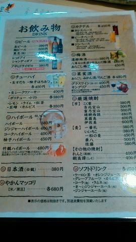 温(生駒駅前居酒屋) (16)