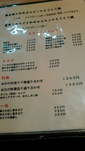 温(生駒駅前居酒屋) (19)