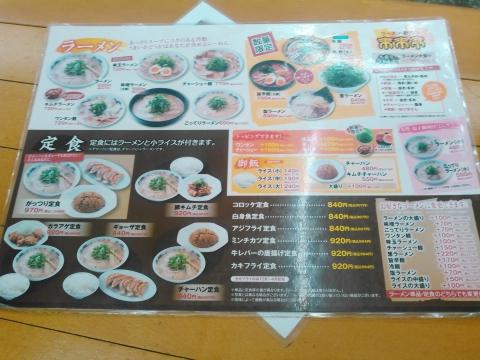 来来亭 斑鳩店 (1)