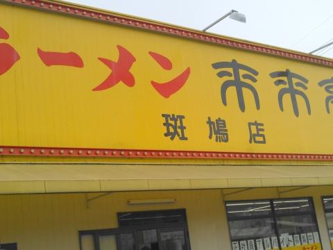 来来亭 斑鳩店 (13)