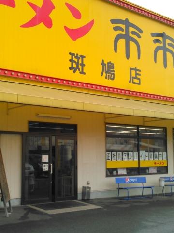 来来亭 斑鳩店 (14)