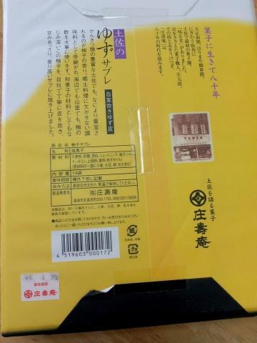 ゆずサブレ 庄寿庵 (3)