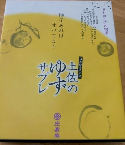 ゆずサブレ 庄寿庵 (2)