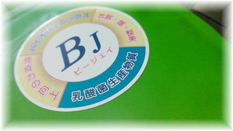 乳酸菌 BJ (1)2