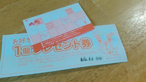 100円ベーカリー シーカくんのパン屋さん (20)