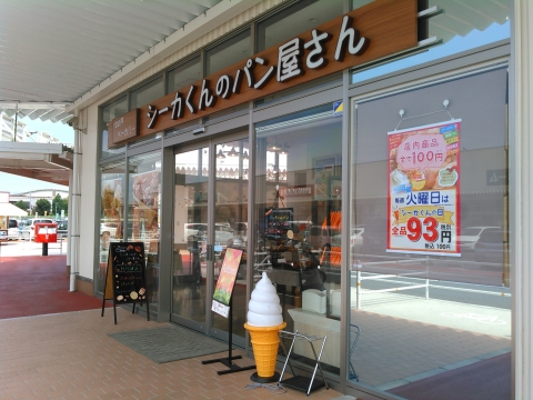 100円ベーカリー シーカくんのパン屋さん (24)