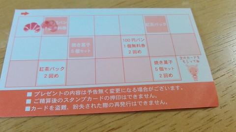 100円ベーカリー シーカくんのパン屋さん (21)