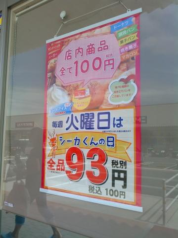 100円ベーカリー シーカくんのパン屋さん (28)