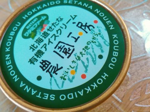 「北海道 瀬棚有機牧場 ワタミファーム」の アイスクリームセット (4)
