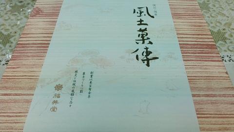 福井堂 風土菓博 (8)