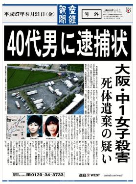 2015-08-21 21サンケイ新聞号外