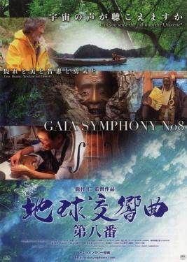 地球交響曲第八番