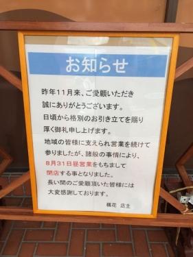 2015-09-11楓花
