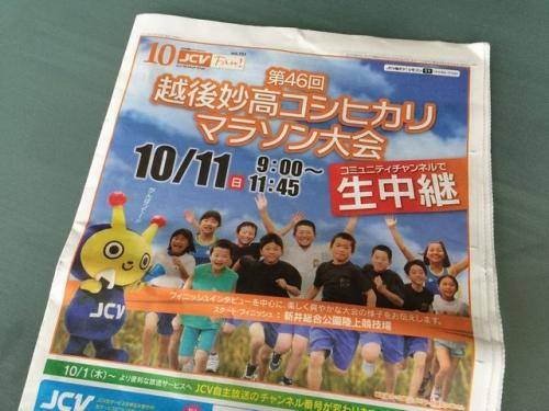 2015-09-26JCV中継