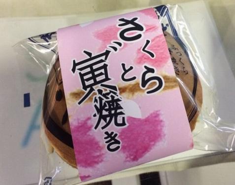 2015-10-02さくらと寅焼き