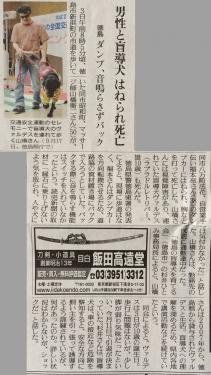 2015-10-04 読売