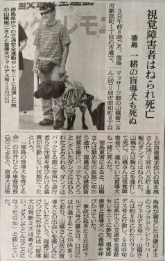 2015-10-04 朝日