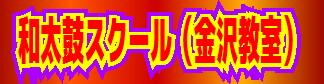 和太鼓スクール(金沢教室)