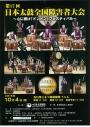 第17回日本太鼓全国障害者大会
