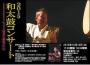 ヒダノ修一プロデュース ちょっと道草 in 横浜/和太鼓コンサート vol.19