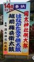 岡太神社例大祭